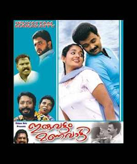 Iruvattam Manavatti (2005) - Malayalam Movie
