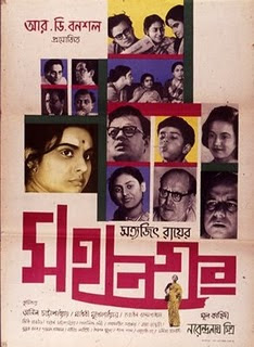 Mahanagar (1963) - Bengali Movie