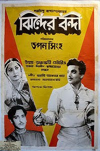 Jhinder Bandi (1961) - Bengali Movie