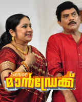 Senior Mandrake (2010 - movie_langauge) - Jagadish, Jagathy Sreekumar, Charutha