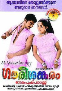 Gaurisankaram 2003 Malayalam Movie Watch Online