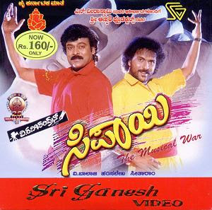 Sipayi (1996 - movie_langauge) - Ravichandran, Chiranjeevi, Soundarya, Tara