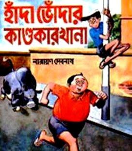 Hada Bhoda (2002) - Bengali Movie