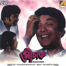 Mouchak (1975) - Bengali Movie