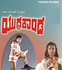 Yuddha Kaanda (1989) - Kannada Movie