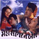Mahisagar Ne Aare (1989)