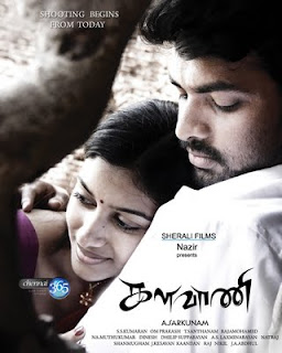 Kalavaani (2010) - Tamil Movie