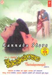 Chaitrada Premanjali (1992)