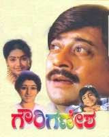 Gauri Ganesha (1991) - Kannada Movie