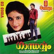 Gandharvam (1993) - Malayalam Movie