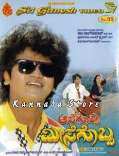 Aasegobba Meesegoba (1990) - Kannada Movie