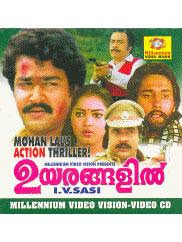 Uyarangalil (1984) - Malayalam Movie