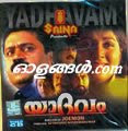 Yaadhavam (1993 - movie_langauge) - Suresh Gopi, Khushboo
