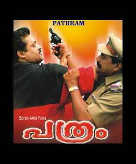 Pathram (1999) - Malayalam Movie