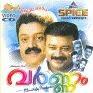 Varnam (1989) - Malayalam Movie