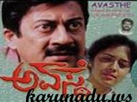 Avasthe (1987) - Kannada Movie