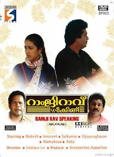 Maanthrika Cheppu (1992) - Malayalam Movie