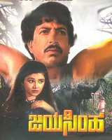 Jayasimha (1987)
