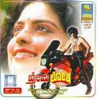 Premaloka 1987 Kannada Movie Watch Online