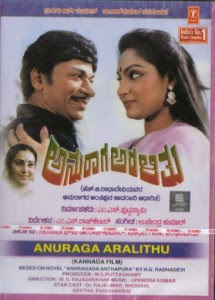 Anuraaga Aralithu (1986) - Kannada Movie