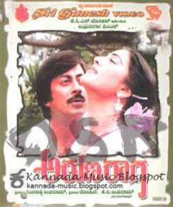 Aruna Raaga (1986 - movie_langauge) - Anantnag, Geetha, Loknath