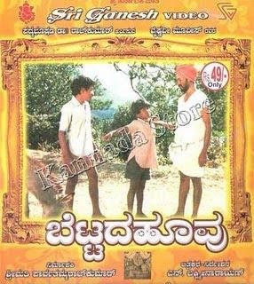 Bettada Hoovu 1985 Kannada Movie Watch Online