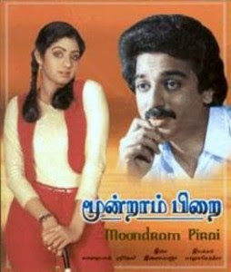 Moondram Pirai (1982)