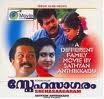 Snehasagaram (1992) - Malayalam Movie