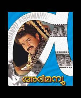 Abhimanyu (1991) - Malayalam Movie