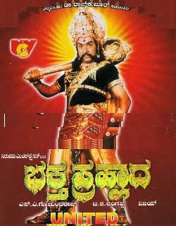 Bhakta Prahalada (1983)