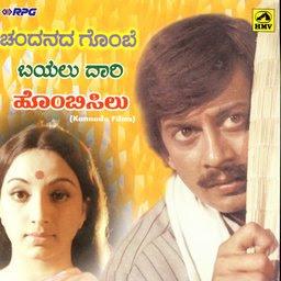Chandanada Gombe (1979) - Kannada Movie
