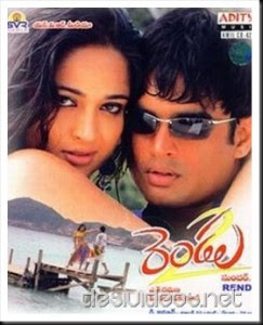 Rendu (2006) - Tamil Movie