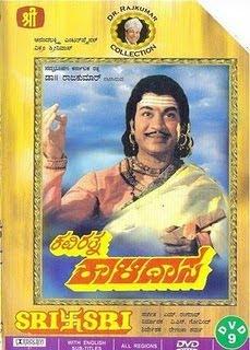 Kavirathna Kalidas (1983)