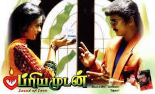 Priyamudan (1998) - Tamil Movie