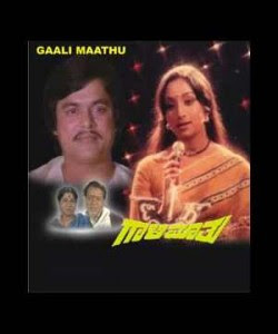 Galimathu 1981 Kannada Movie Watch Online