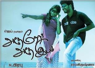 Adhe Neram Adhe Idam 2009 Tamil Movie Watch Online