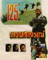 Nair Saab 1989 Malayalam Movie Watch Online
