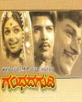 Bangarada Panjara (1974) - Kannada Movie