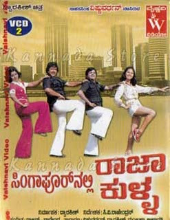 Singapoorinalli Raja Kulla (1978) - Kannada Movie