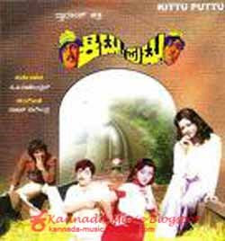 Kittu Puttu (1977) - Kannada Movie