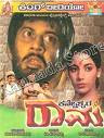 Kanneshwara Rama (1977)