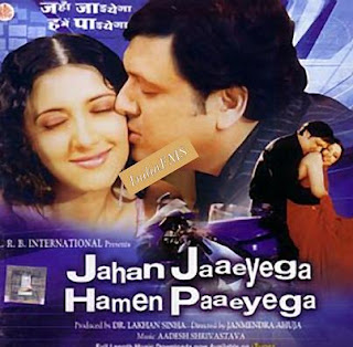 Jahan Jaaeyega Hamen Paaeyega 2007 Hindi Movie Watch Online