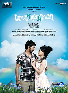 Bale Pandiya (2010) - Tamil Movie