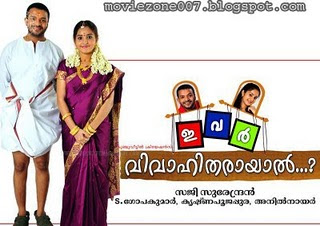 Ivar Vivahitharayal...? (2009 - movie_langauge) - JayaSurya, Bhama, Navya Nair, Samvritha Sunil, Sai Kumar, Siddique, Devan, Nedumudi Venu, Suraaj Venjarammoodu, Suresh Krishna