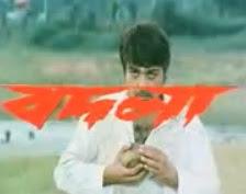 Bodla (2009) - Bengali Movie