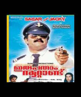 Irupatham Noottandu (1987) - Malayalam Movie