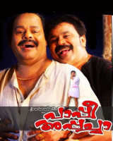 Pappy Appacha (2010) - Malayalam Movie