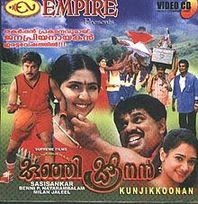 Kunjikkoonan (2002) - Malayalam Movie