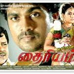 Thairiyam (2010) - Tamil Movie