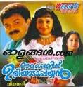 Oomappenninu Uriyadappayyan (2002)
